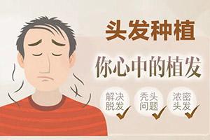 广州瑞丽诗植发医院头顶加密多少钱 让颜值回升