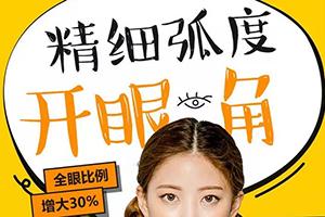 沈阳杏林【开眼角团购价】精细弧度 放大双眼