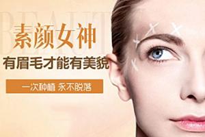 杭州植眉找哪位专家 瑞丽诗植发医院赵进眉毛种植预约中