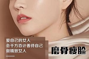 上海磨骨专家谁 上海伊莱肖英口碑 附价格表
