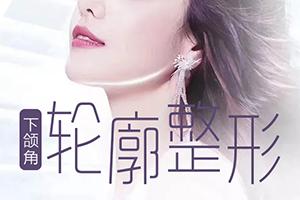北京下颌角专家排名指南 严选推荐华韩整形王义山 收费曝光