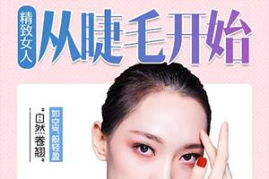 单眼皮能种植睫毛吗 杭州瑞丽诗植发医院价格透明 卷翘自然