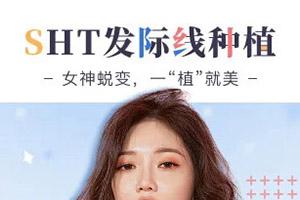 广州雅度植发医院发际线种植疼吗 2021收费表【新】