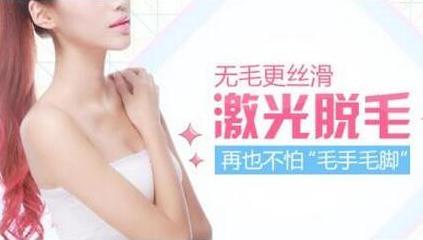 北京美莱【激光脱毛】操作简单 效果持久 拥有嫩滑肌肤