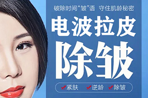 深圳丽港丽格整形医院电波拉皮除皱新价格曝光 美丽新形象