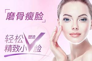 上海磨骨 上海美联臣整形医院做磨骨改脸型深受信赖
