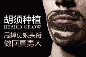 南宁美丽焦点整形外科中心胡须种植贵吗 打造个性男人