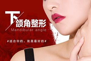 下颌角截骨多久恢复 兰州时光整形刘永波让美丽触手可及