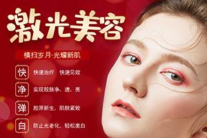西安美容谁技术好 西安画美整形戴桂华激光美容肌肤细腻水嫩
