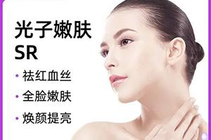 清远养和整形医院口碑曝光 光子嫩肤改善肌肤粗糙 延缓衰老