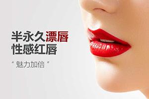 """贵阳美贝尔整形医院漂唇大概需要多少钱 """"唇唇""""欲动"""