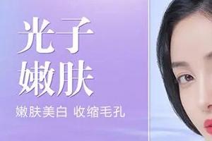 福州美贝尔整形医院做光子嫩肤优势 肌肤光滑有弹性