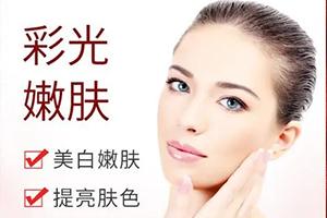 苏州美莱整形孔令义做彩光嫩肤有年龄限制吗 美女护肤法则