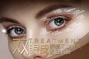 郑州做双眼皮哪里好 附郑州星艺整形做双眼皮价格表