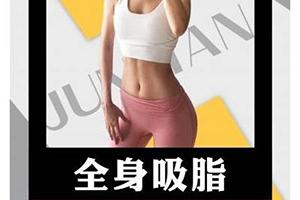 专业全身吸脂减肥医院 推荐广西南宁梦想整形医院 吸脂痛吗