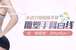 上海手臂吸脂哪家医院好 华美整形医院手臂吸脂 无痛不反弹