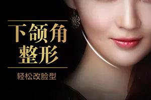 广州下颌角整形 广大微创整形柳超怎么样 改脸型多少钱