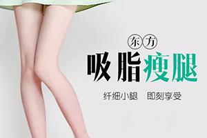 沈阳靓点整形医院吸脂瘦小腿优势 术后护理很重要
