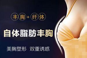 自体脂肪丰胸效果怎么样 深圳阳光整形万晓楠整形技术精准