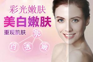 改善暗沉 杭州微蔻美容医院做彩光嫩肤效果 适应症状