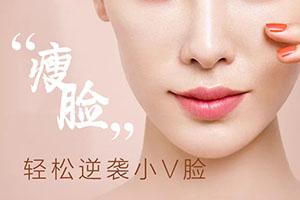 在哈尔滨做吸脂瘦脸你要了解哪些 哈尔滨成美整形给您解答