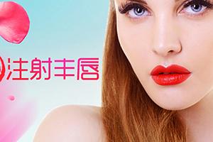 贵阳华美整形医院玻尿酸丰唇注射几次成形 塑造饱满唇形