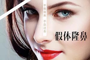 上海假体隆鼻整形手术费用 美莱整形医院价格表