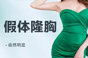 贵阳丽都整形医院做假体隆胸价格表 丰满乳房才性感