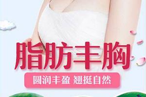 广州星团【自体脂肪丰胸】价格钜惠 打造性感迷人胸