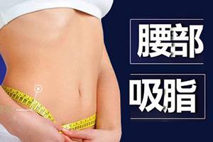 如何瘦腰腹   做腰腹吸脂就去广州韩妃整形医院 拥有小蛮腰