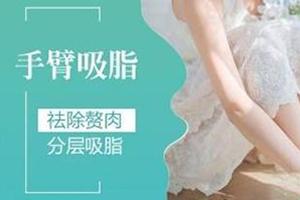 太原军大整形医院王海龙专家简介+手臂吸脂价格公布