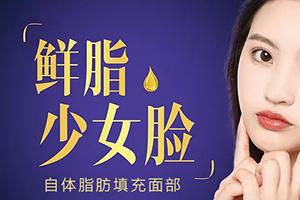 深圳恩吉娜整形专家郑郁生做面部填充专业吗 需多少钱