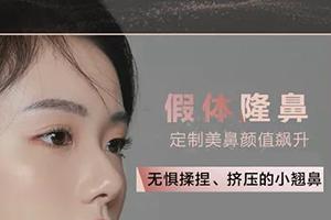 青岛壹美整形医院正规吗 做假体隆鼻安全吗 做个漂亮女人
