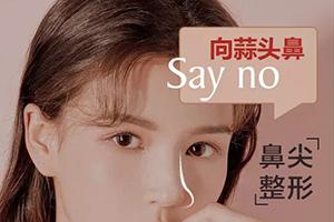 石家庄垫鼻尖 美莱专家姜涛专注细节 有保质期吗
