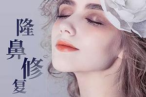 隆鼻修复哪位专家好 天津联合丽格巫文云医术高超 30年经验