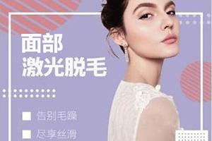 广东揭阳普宁安琪整形激光面部脱毛要做几次 留疤痕吗