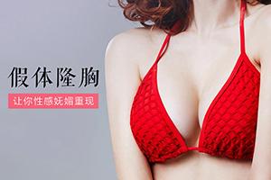 """重庆美莱整形医院假体隆胸手术效果怎么样 不做""""男人婆"""""""