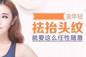 激光去抬头纹手术多少钱 哈尔滨艺星整形医院2021价目表