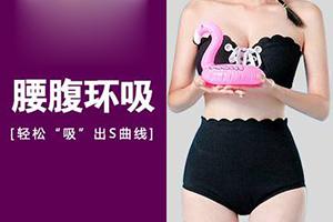 唐山煤医【腰腹吸脂】快速瘦身上 拥有迷人曲线