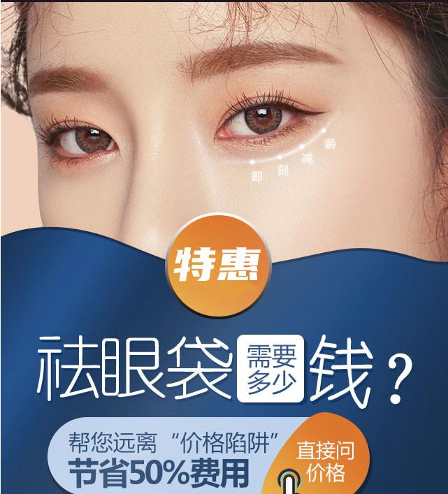 深圳穆生海医院超声波祛眼袋多少钱 【轻龄款】