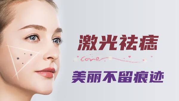 北京瑞妍茗医整形医院点痣多少钱一颗 祛痣平疣/净颜美肤