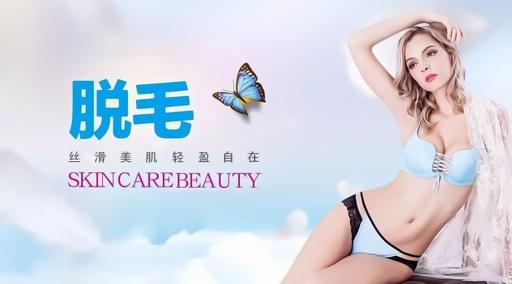 上海辰新医院医学科手臂脱毛价格表 15分钟脱出性感