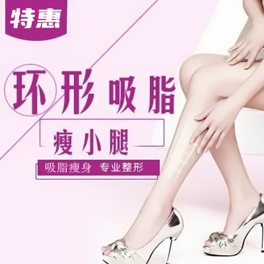 张家界维纳斯医院小腿吸脂需要多少钱 急速瘦腿/矫正腿形
