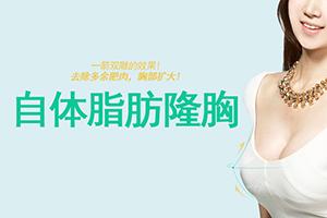 广州曙光整形陈光平自体脂肪丰胸效果丰满 需进行几次