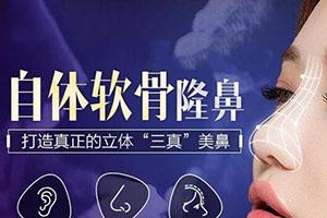 深圳富华整形黄罡隆鼻口碑 自体软骨隆鼻 形态自然逼真