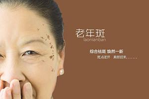 长春激光祛老年斑价格多少 西之米整形医院价目表