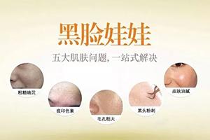 黑脸娃娃价格一览表 郑州东方整形医院让您皮肤白皙尽显