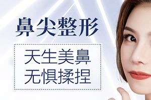 鼻尖整形方法 娄底美科整形门诊部尖整形多久恢复 费用多少
