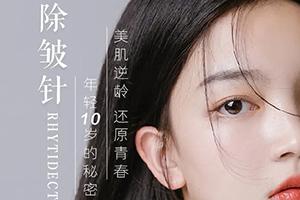 武汉明星整形医院注射除皱多少钱 美肌逆龄 还原青春