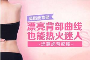 背部吸脂的过程是怎么样的 上海背部吸脂伊莱美第一